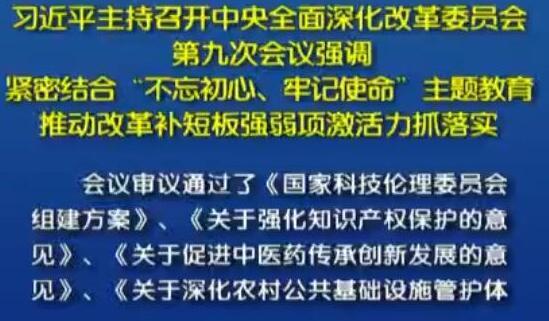 習近平主持召開中央全面深化改革委員會第九次會議