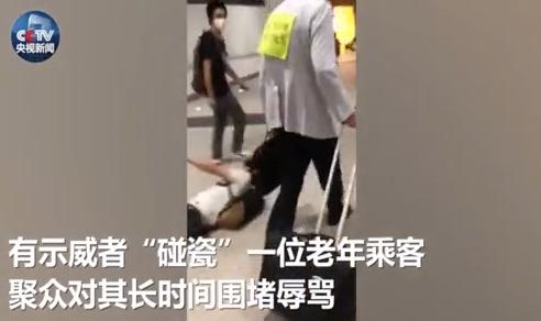 愤怒!一老人在香港机场被部分示威人群辱骂围攻