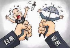 """海南:345名干部因充当黑恶势力""""?;ど 苯邮艿鞑? title="""