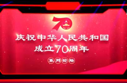 庆祝中华人民共和国成立70周年系列论坛第一场论坛举行