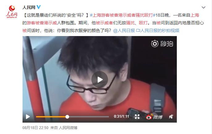 内地男子遭示威者殴打辱骂后,面对香港记者的陷阱他说…