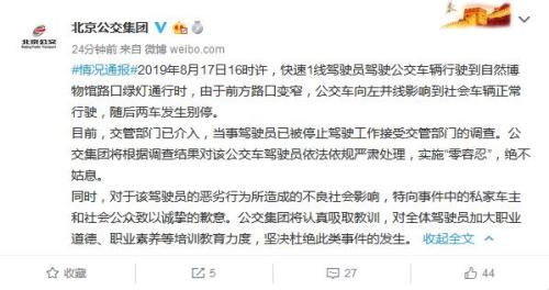 """北京公交集团回应""""别车事件"""":加大职业道德培训力度"""