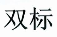 """对香港和波特兰的暴力示威者 特朗普再使""""双标"""""""