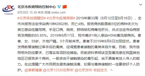 北京确诊一例人感染H5N6禽流感病例 曾接触禽类