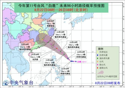 """今年第11号台风""""白鹿""""已生成 24日登陆台湾东部沿海"""