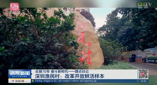 深圳漁民村:改革開放鮮活樣本