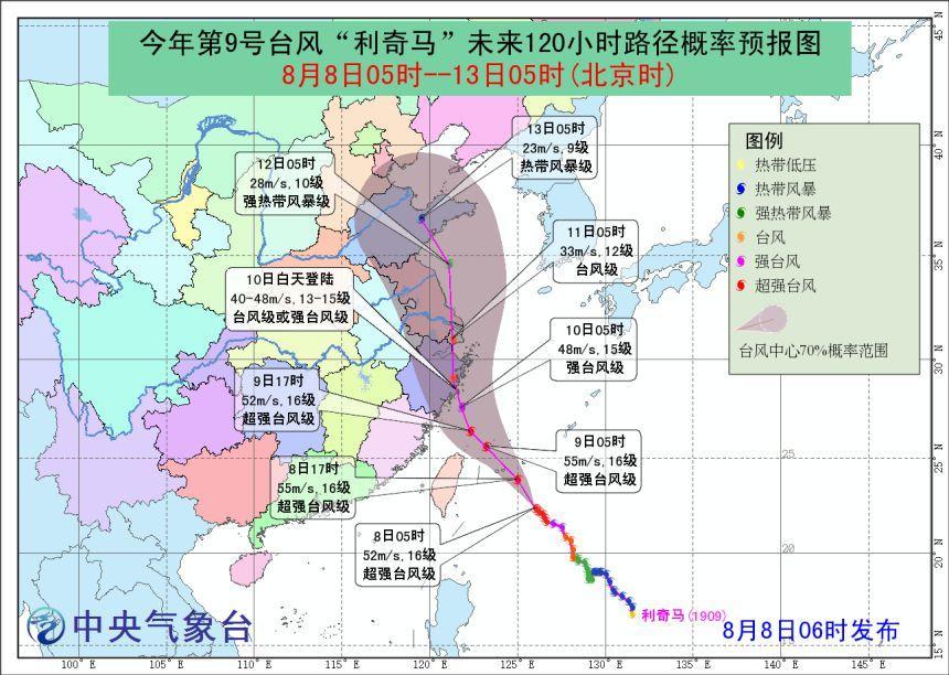 """""""利奇马""""加强为超强台风 将于10日登陆浙江沿海"""
