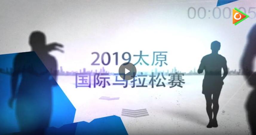 【回看】2019太原国际马拉松赛