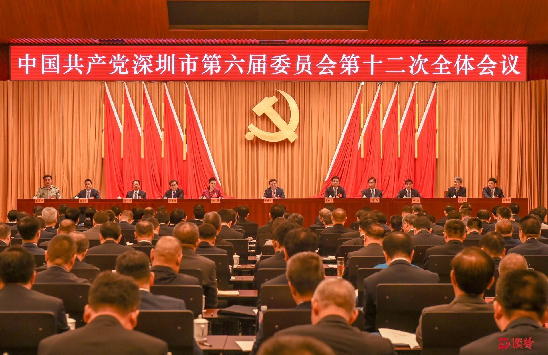 中共深圳市委六届十二次全会召开