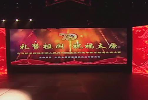 礼赞祖国祝福太原-庆祝新中国成立70周年音乐朗诵比赛