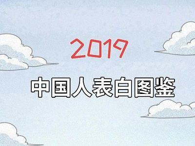 2019中國人表白圖鑒