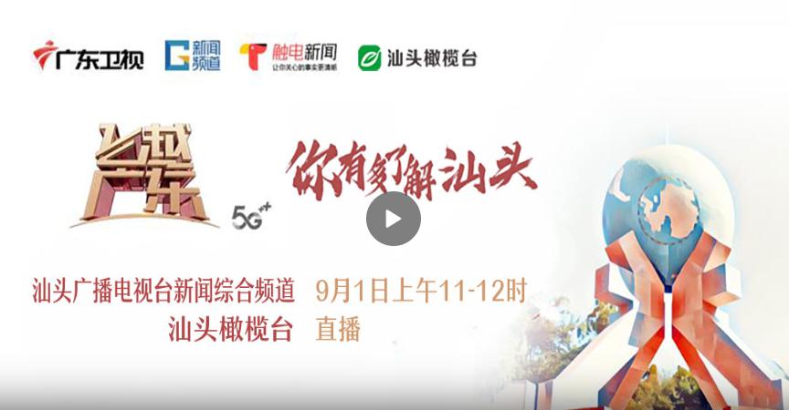 【直播回顾】《飞越广东》系列直播节目:你有多了解汕头?