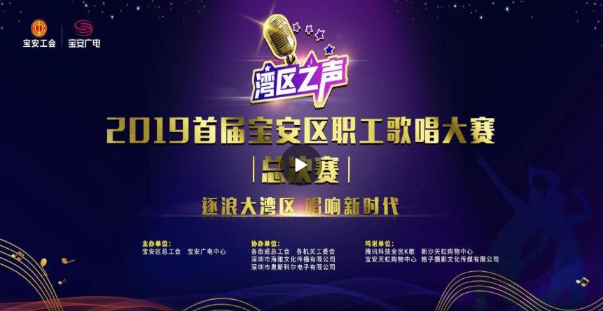 """""""湾区之声""""2019年首届宝安区职工歌唱大赛"""