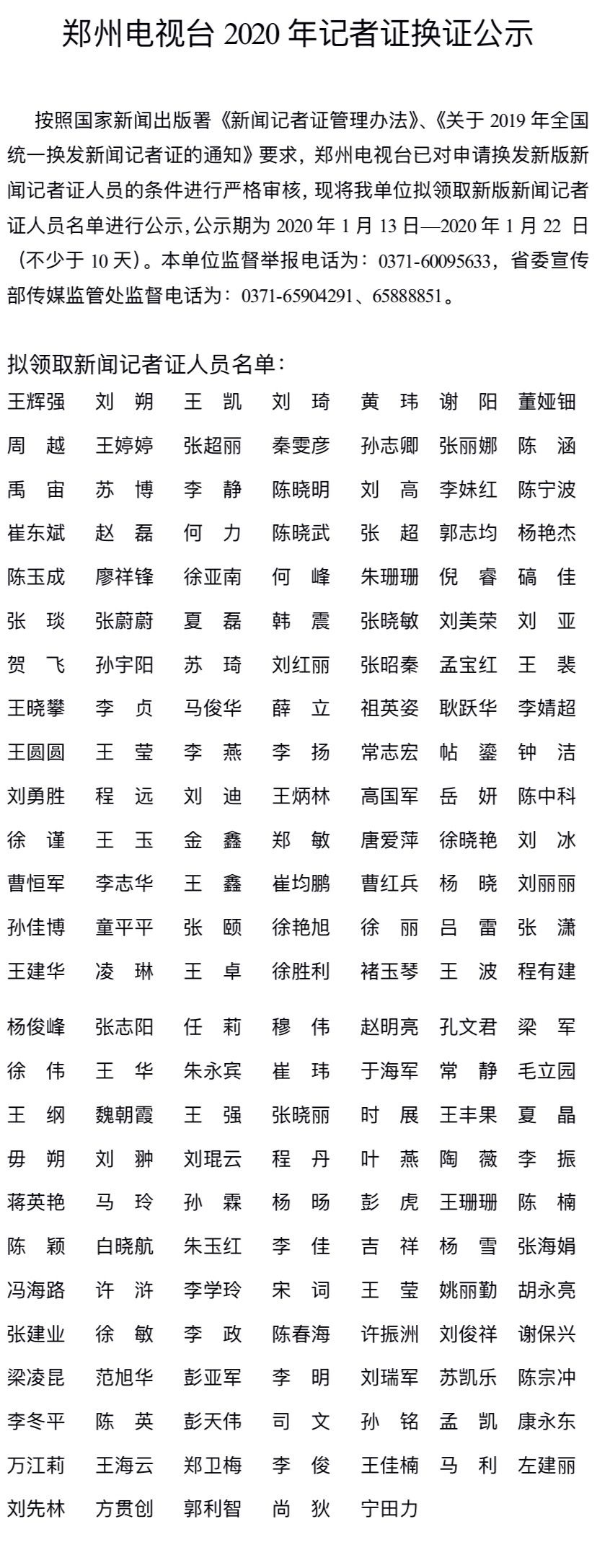 郑州电视台2020年记者证换证公示