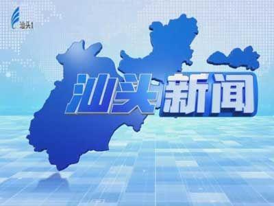 汕頭新聞 2020-02-19