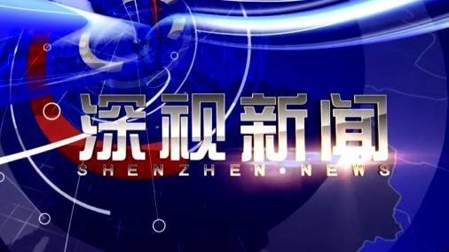 深视新闻 2020-01-21
