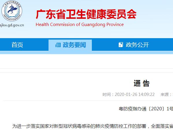 公共场所不戴口罩将被处罚!广东发布严格防疫公告