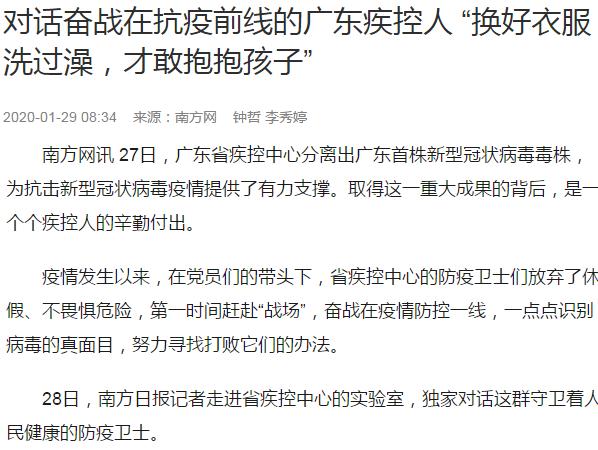 """对话奋战在抗疫前线的广东疾控人: """"换好衣服洗过澡,才敢抱抱孩子"""""""