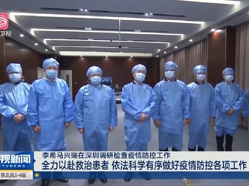 李希马兴瑞在深圳调研检查疫情防控工作 全力以赴救治患者 依法科学有序做好疫情防控各项工作