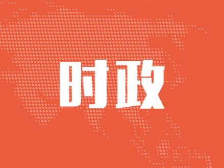 """习近平总书记关切事 领奏""""时代进行曲""""——经济特区全面深化"""