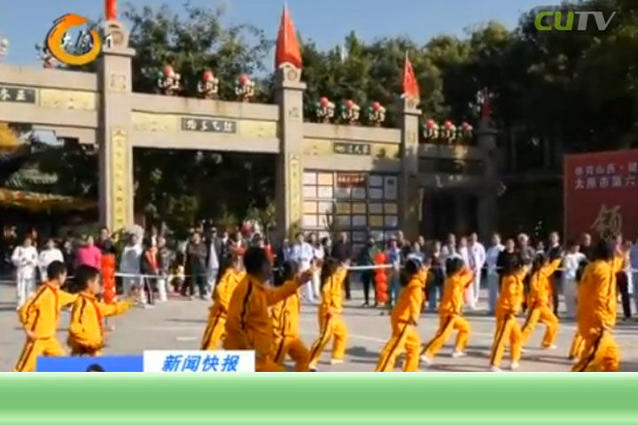 2020年太原市第六届傅山拳法比赛拉开战幕