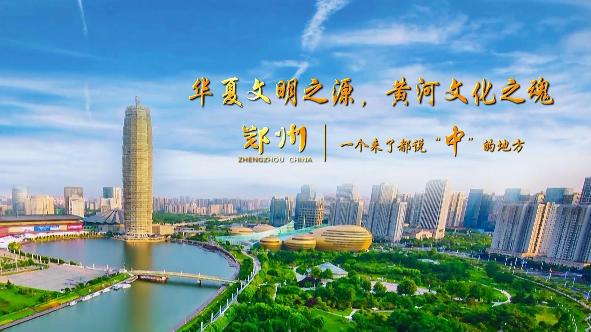 2020中国最具幸福感城市:天地之中 郑州