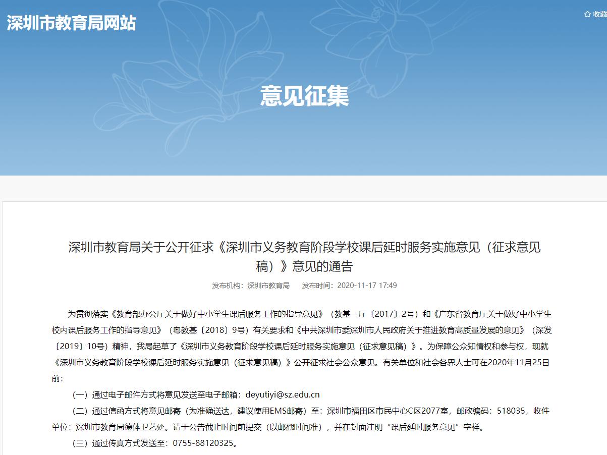 深圳擬全面推行學校課后延時服務