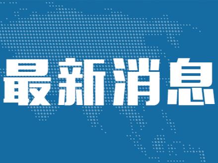 重庆一企业外籍员工境外被确定为无症状感染者 2600余名相关人员核酸检测为阴性