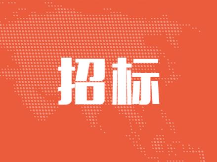 深圳我看华腾网络技术有限公司华侨城办公场地改造工程招标采购项目公告