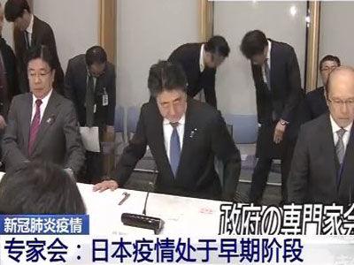 日本专家组认为日本处于新冠疫情早期阶段