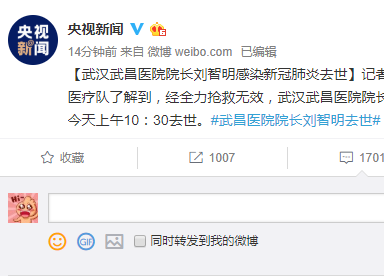 武汉武昌医院院长刘智明感染新冠肺炎去世
