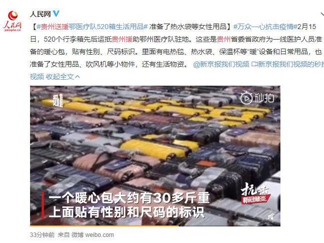 贵州送援鄂医疗队520箱生活用品 准备了热水袋等女性用品