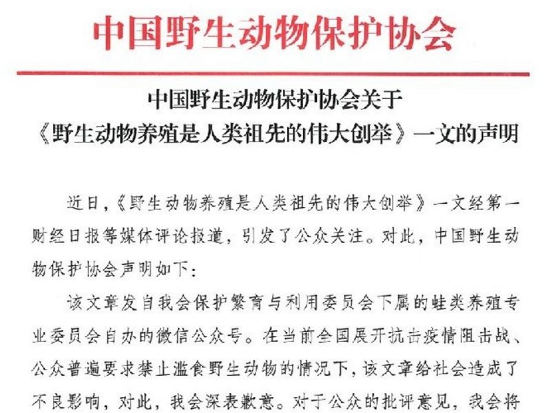 野生動物產品是剛需? 中國野生動物保護協會致歉
