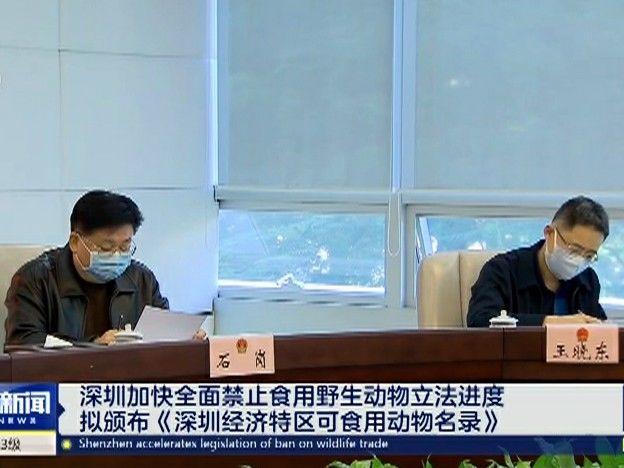 深圳加快全面禁止食用野生动物立法进度 拟颁布《深圳经济特区可食用动物名录》