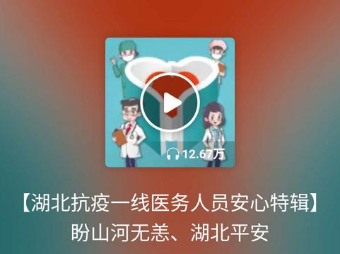 祝您平安!深圳为湖北抗疫一线医务人员送上安心特辑