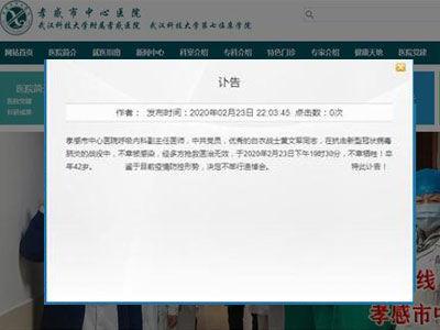 孝感市中心医院医生黄文军感染新冠肺炎去世