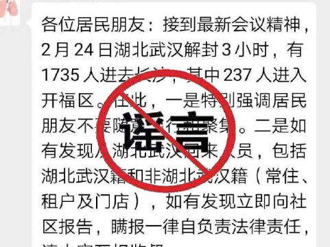 """网传""""湖北解封3小时1735人进入长沙"""",官方回应来了!"""