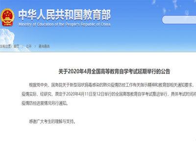 教育部:2020年4月全国高等教育自学考试延期举行