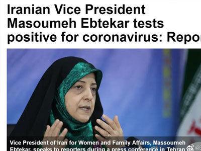 伊朗副总统新型冠状病毒检测呈阳性