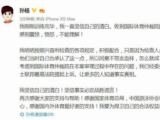 孙杨回应被禁赛:愤怒,不能理解!要为捍卫合法权益奋战到底!