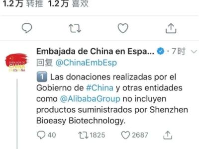 西班牙從中國買的試劑盒精度才30%?各方回應來了