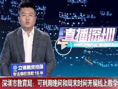 深圳市教育局:可利用晚间和周末时间开展线上教学