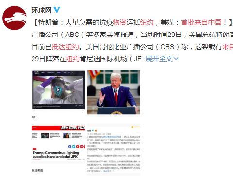 特朗普:大量急需的抗疫物资运抵纽约,美媒:首批来自中国!
