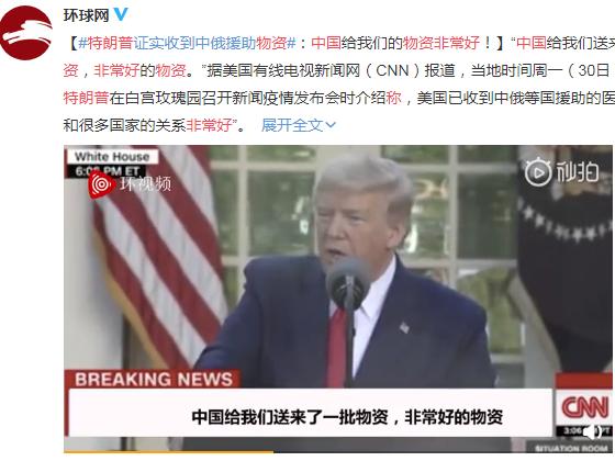 特朗普证实收到中俄援助物资:中国给我们的物资非常好!