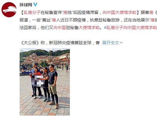 """乱港分子在秘鲁宣传""""港独""""后因疫情滞留,向中国大使馆求助"""