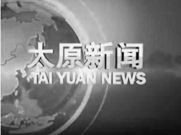 太原新闻 2020-04-03
