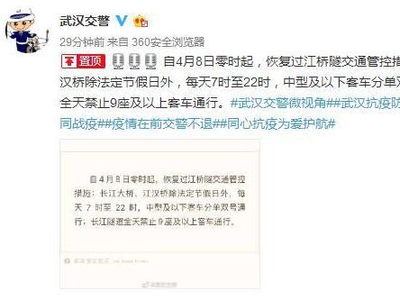 4月8日零时起武汉长江大桥、江汉桥恢复单双号通行