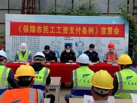 广东:推动根治欠薪工作走在全国前列