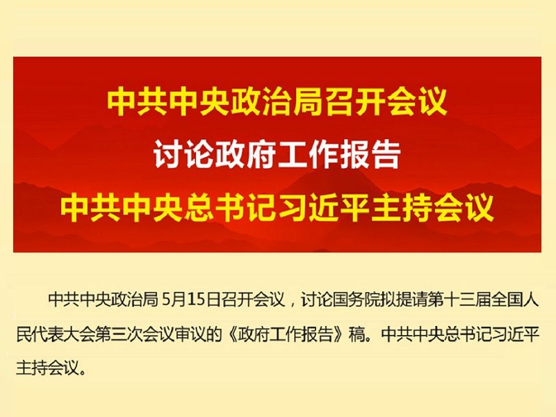 中共中央政治局召開會議 討論政府工作報告 中共中央總書記習近平主持會議