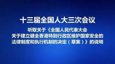 """香港绝非中国""""法外之地"""",国家安全底线不容挑战   来源:央广网"""